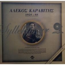 Καραβίτης Αλέκος - 1925 - 55 Αυθεντικές Εκτελέσεις