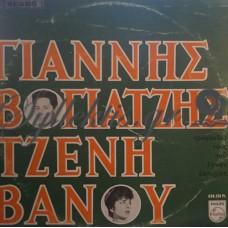 Βάνου / Βογιατζής - Τραγούδια Τους Που Έγιναν Επιτυχίες