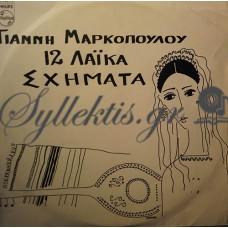 Μαρκόπουλος Γιάννης - 12 Λαϊκά Σχήματα