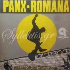 Panx Romana - Παιδιά στα όπλα
