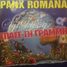 Panx Romana - Σπάσε τη γραμμή