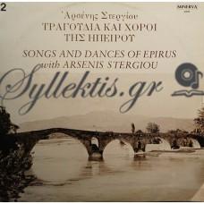 Στεργίου Αρσένης - Τραγούδια Και Χοροί Της Ηπείρου 2