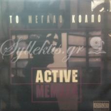 Active Member - Το μεγάλο κόλπο