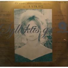 Βουγιουκλάκη Αλίκη - Οι Μεγάλες Κινηματογραφικές Επιτυχίες της Αλίκης