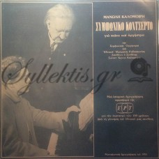 Καλομοίρης Μανώλης - Συμφωνικό κονσέρτο για πιάνο και ορχήστρα  (1935)
