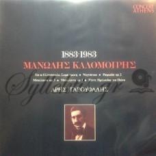 Καλομοίρης Μανώλης - Από τα έργα για πιάνο (1883-1962)