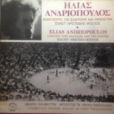 Ανδριόπουλος Ηλίας - Κοντσέρτο για σαντούρι και ορχήστρα