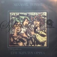 Τερζής Μιχάλης - Στη χώρα του Ορφέα