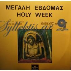 Καλλίνικος Θεόδουλος - Μεγάλη Εβδομάς 1