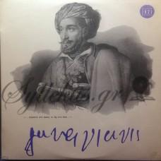 Μακρυγιάννης Ιωάννης - Κείμενα των απομνημονευμάτων