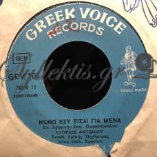 Αντωνίου Κύπριος / Λάμη Νίκη - Μόνο Εσύ Είσαι Για Μένα / Ότι Θέλεις Κάνε Τώρα