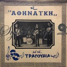 Αθηναϊκή Ορχήστρα (Athenians Of Toronto) - Όλο Τον Κόσμο Γύρισα / Ότι Σούπανε Για Μένα / Δεν Μπορώ / Γιάνγκα