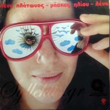Πλάτωνος Λένα - Μάσκες Ηλίου