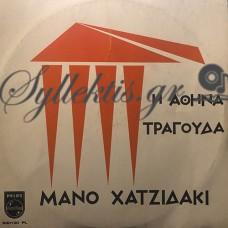 Χατζιδάκις Μάνος - Η Αθήνα Τραγουδά Μάνο Χατζιδάκι
