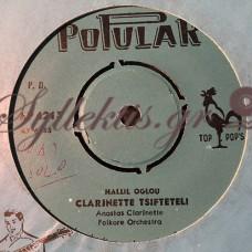 Hallil Oglou - Clarinette Tsifteteli / Flaming Tsifteteli