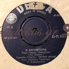 Καψάλης Γρηγόρης - Καραμπεριά / Φεγγαροπρόσωπη