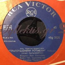 Παπαγεωργίου Ηλίας - Τραγουδισμένη Ρούμελη / Γκόλφω Και Σταυρούλα