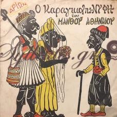 Αθηναίος Μάνθος - Ο Καραγκιόζης Νύφη