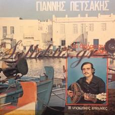 Αλεξάκης Μανώλης / Πετσάκης Γιάννης - 18 Νησιώτικες Επιτυχίες
