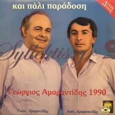 Αμαραντίδης Γεώργιος - Και Πάλι Παράδοση
