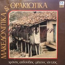 Αηδονίδης Χρόνης / Χίντζος Μήτσος - Μακεδονίτικα Και Θρακιώτικα