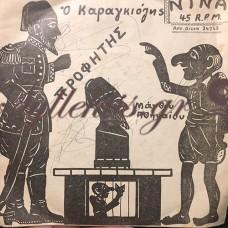 Αθηναίος Μάνθος - Ο Καραγκιόζης Προφήτης