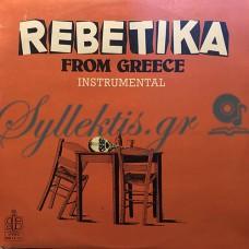 Διάφοροι - Rebetika From Greece