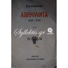 Η.Ν. ΑΠΟΣΤΟΛΙΔΗ ΑΝΘΟΛΟΓΙΑ 1708-1952 Α-Μ