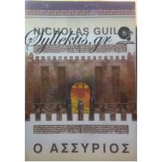Guild Nicholas - Ο Ασσύριος
