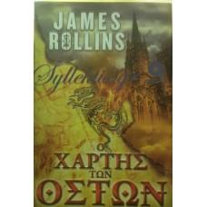 Rollins James - Ο Χάρτης Των Οστών