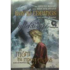 Eddings David - Το Πιόνι Της Προφητείας