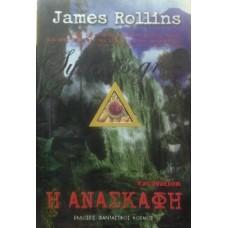 Rollins James - Η Ανασκαφή