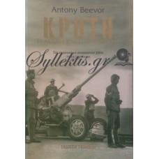 Beevor Antony - Κρήτη, Η Μάχη Και Η Αντίσταση
