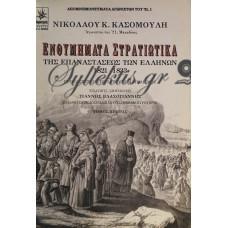 Κασομούλης Νικόλαος - Ενθυμήματα Στρατιωτικά Της Επαναστάσεως Των Ελλήνων 1821-1833 (Τρία Βιβλία)