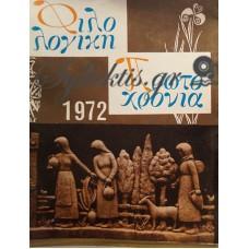 Συλλογικό - Φιλολογική Πρωτοχρονιά 1972