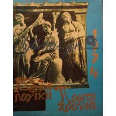 Συλλογικό - Φιλολογική Πρωτοχρονιά 1974