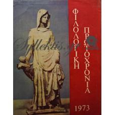 Συλλογικό - Φιλολογική Πρωτοχρονιά 1973