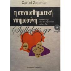 Goleman Daniel - Συναισθηματική Νοημοσύνη