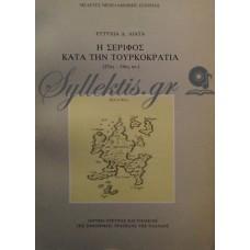Λιάτα Ευτυχία - Η Σέριφος Κατά Την Τουρκοκρατία (17ος-19ος αιώνας)
