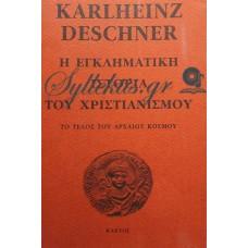 Deschner Karlheinz - Η Εγκληματική Ιστορία Του Χριστιανισμού (Δεύτερος Τόμος)