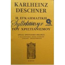 Deschner Karlheinz - Η Εγκληματική Ιστορία Του Χριστιανισμού (Τρίτος Τόμος)