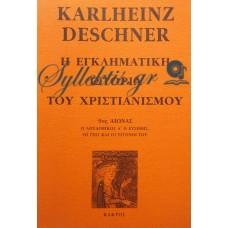 Deschner Karlheinz - Η Εγκληματική Ιστορία Του Χριστιανισμού (Έβδομος Τόμος)