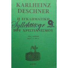 Deschner Karlheinz - Η Εγκληματική Ιστορία Του Χριστιανισμού (Όγδοος Τόμος)