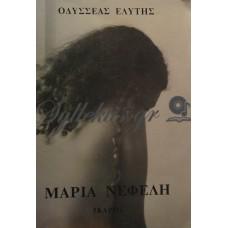 Ελύτης Οδυσσέας - Μαρία Νεφέλη