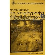 Βερέττας Μάριος - Τα Χειρόγραφα Της Νεκρής Θάλασσας
