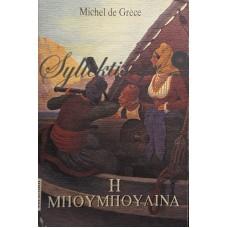 Michel De Grece - Η Μπουμπουλίνα