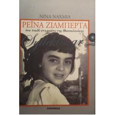 Ναχμία Νίνα - Ρέινα Ζιλμπέρτα, Ένα Παιδί Στο Γκέτο Της Θεσσαλονίκης