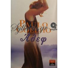 Coelho Paulo - Άλεφ