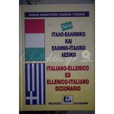 Ιταλο-ελληνικό και ελληνο-ιταλικό