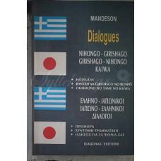 Ελληνο-ιαπωνικοί ιαπωνο-ελληνικοί διάλογοι
